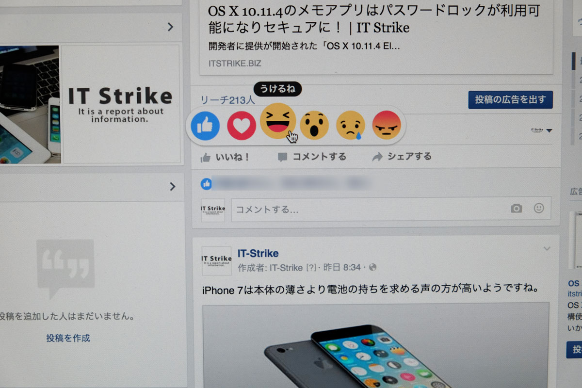 Facebookリアクション機能(PC)