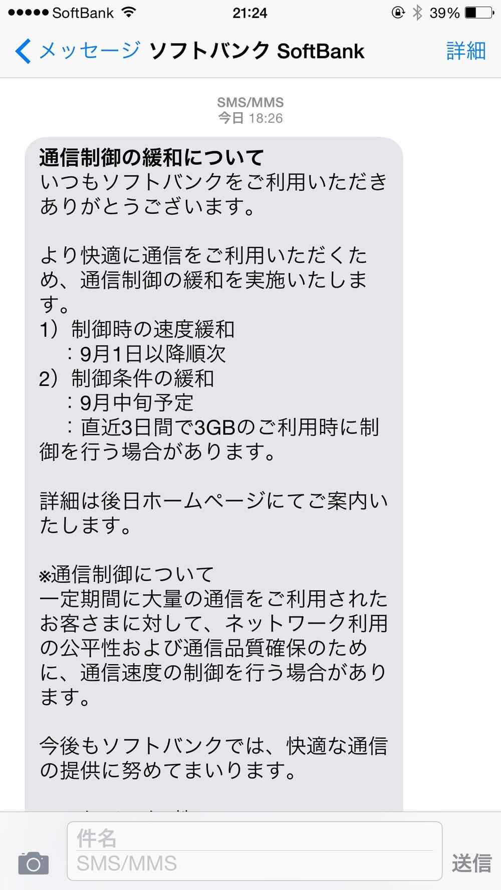 ソフトバンク 3日間3GB