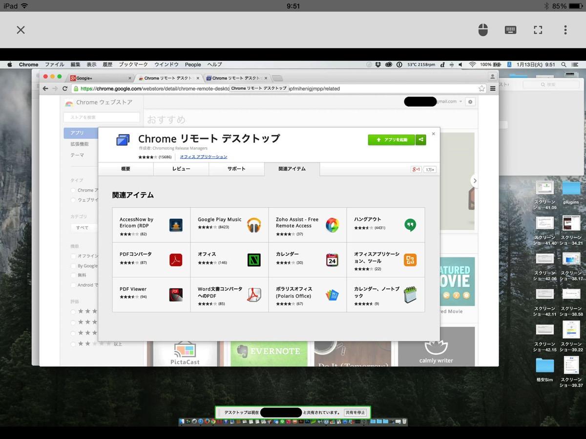 Chrome Retmote Desktop リモート接続