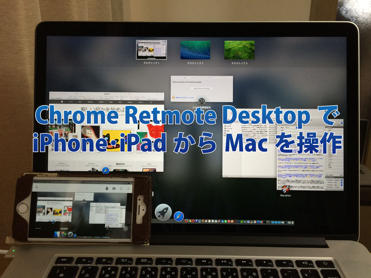 Chrome Retmote Desktopの使い方