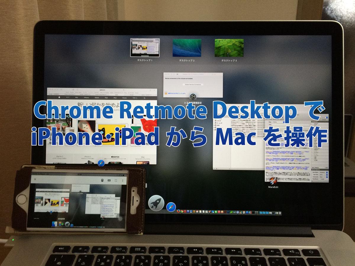 Chrome Retmote Desktopの使い方