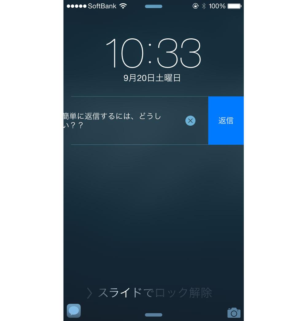 iOS 8 メッセージ返信