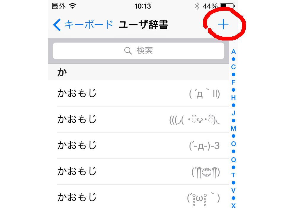 ユーザー辞書 iOS8