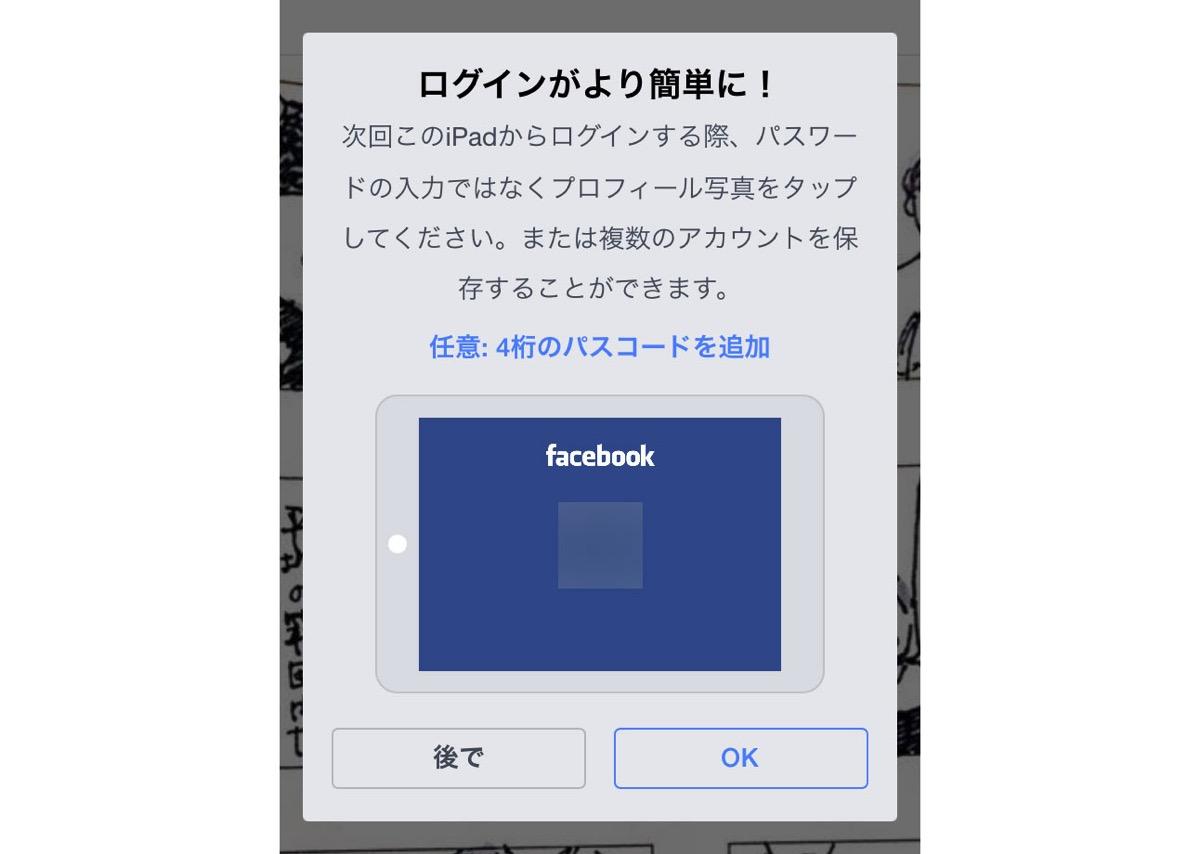 Facebookアカウント ログイン