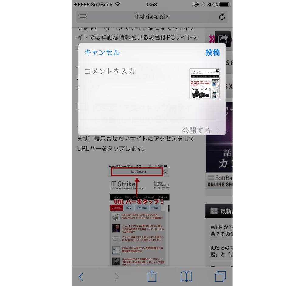 Safariからはてブ iOS 8