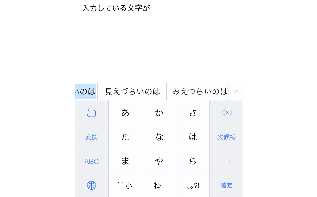 ATOK for iOS 欠点