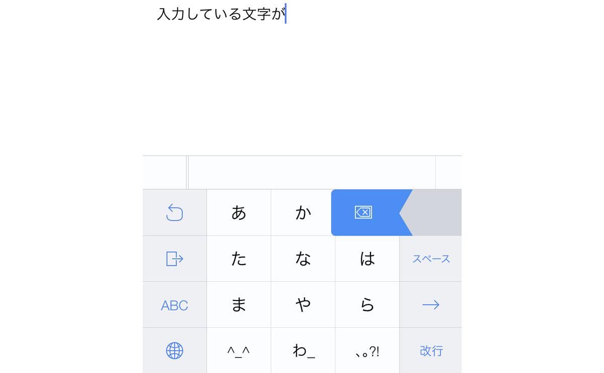 ATOK iOS 便利機能1