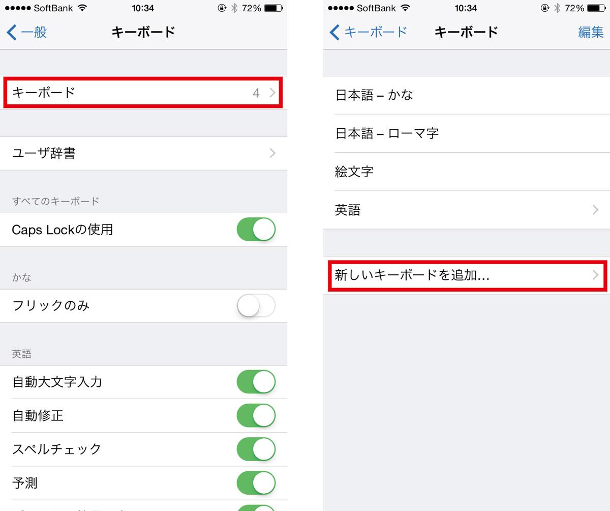 キーボード変更方法 iOS 8