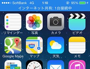iPhone 5s テザリング