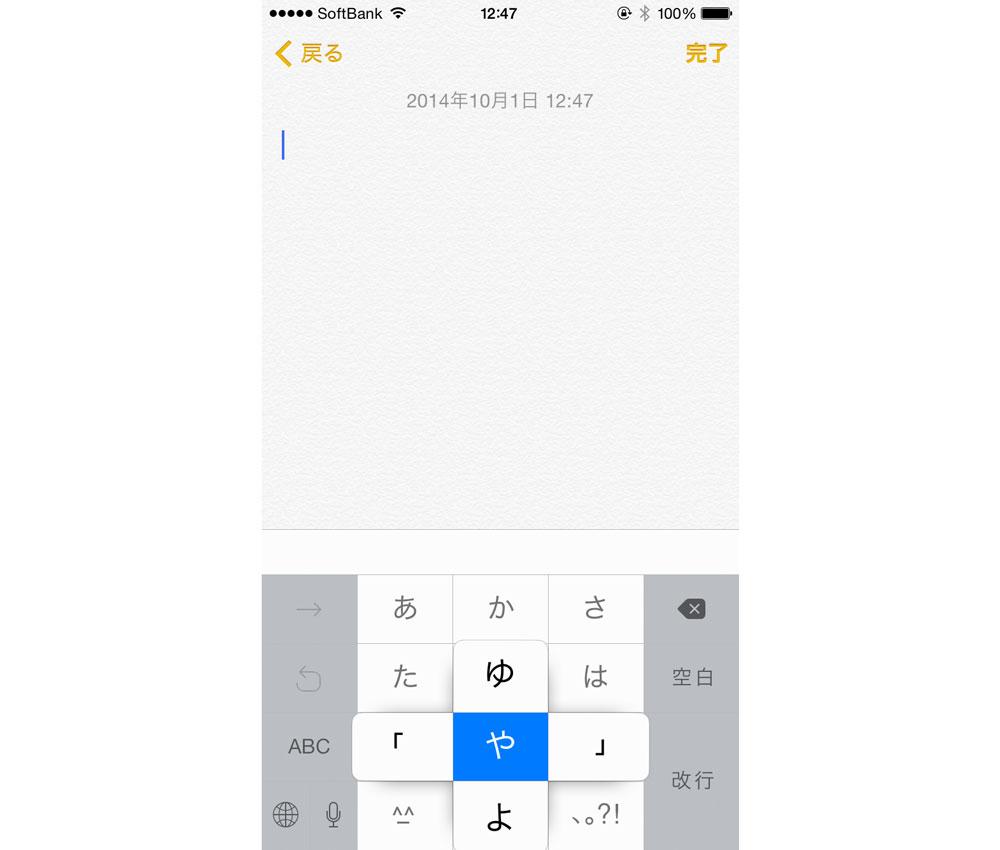 iOS 日本語入力 鉤括弧