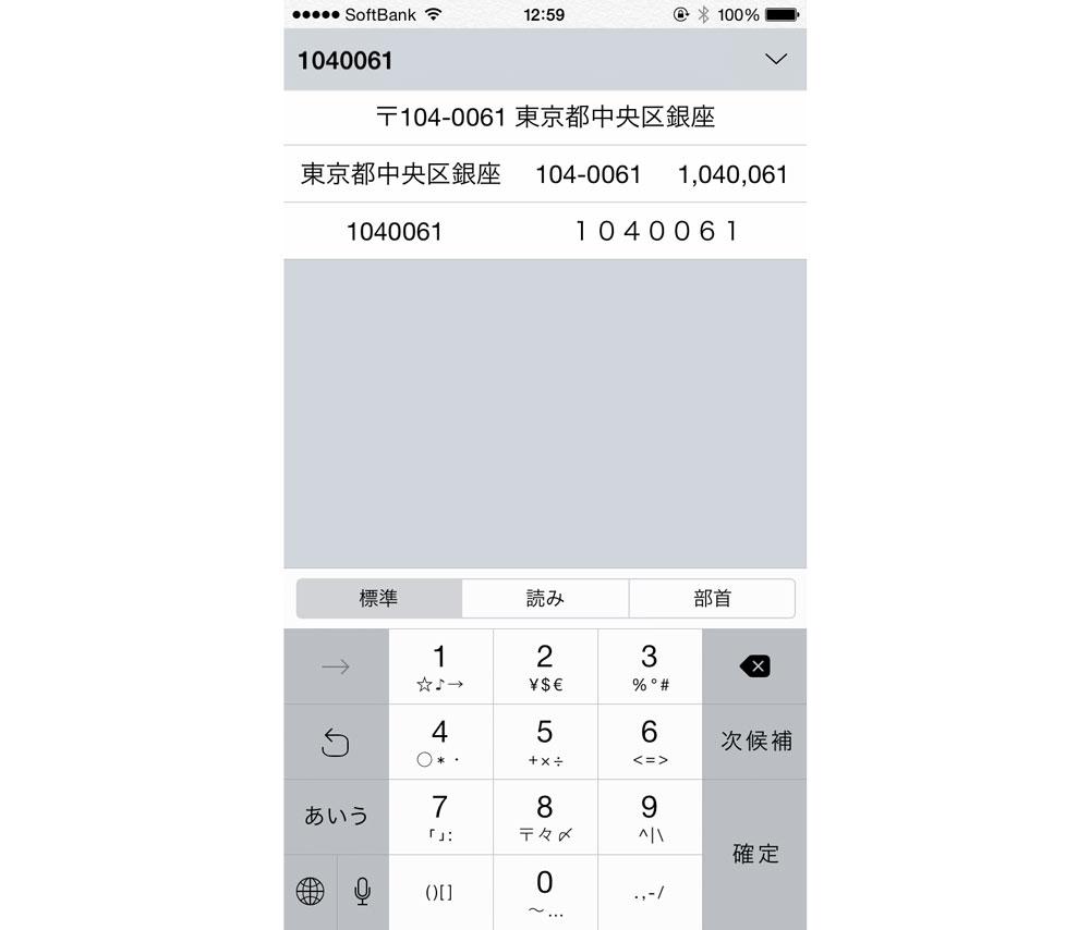 iOS 日本語入力 郵便番号
