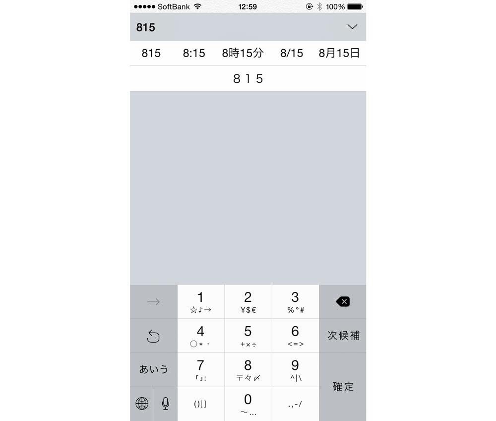 iOS 時間予測変換