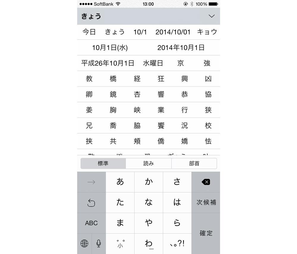 iOS 日本語入力 日付予測変換