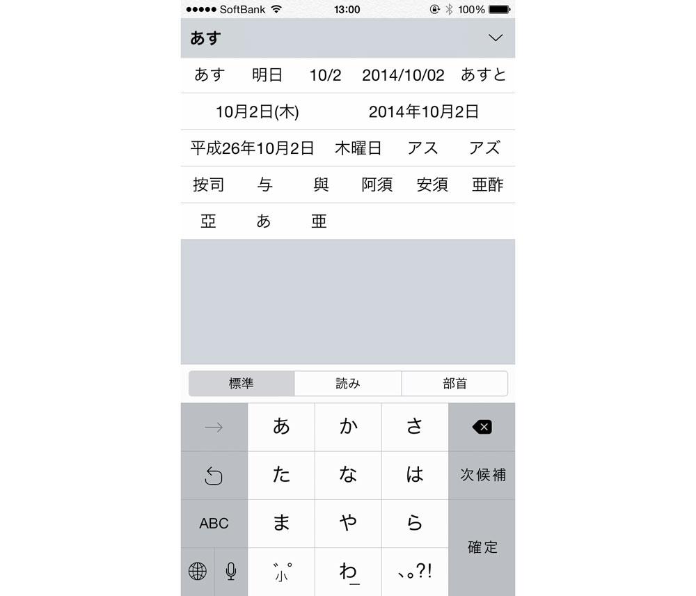 iOS 日本語入力 昨日明日