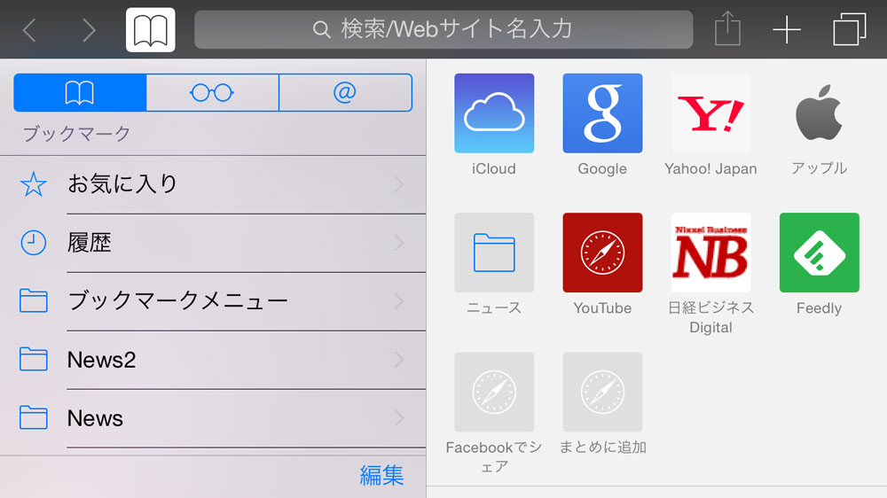 iPhone 6 Safari 2画面