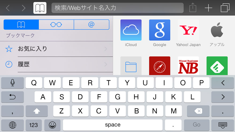 iPhone 6のランドスケープモードのキーボード