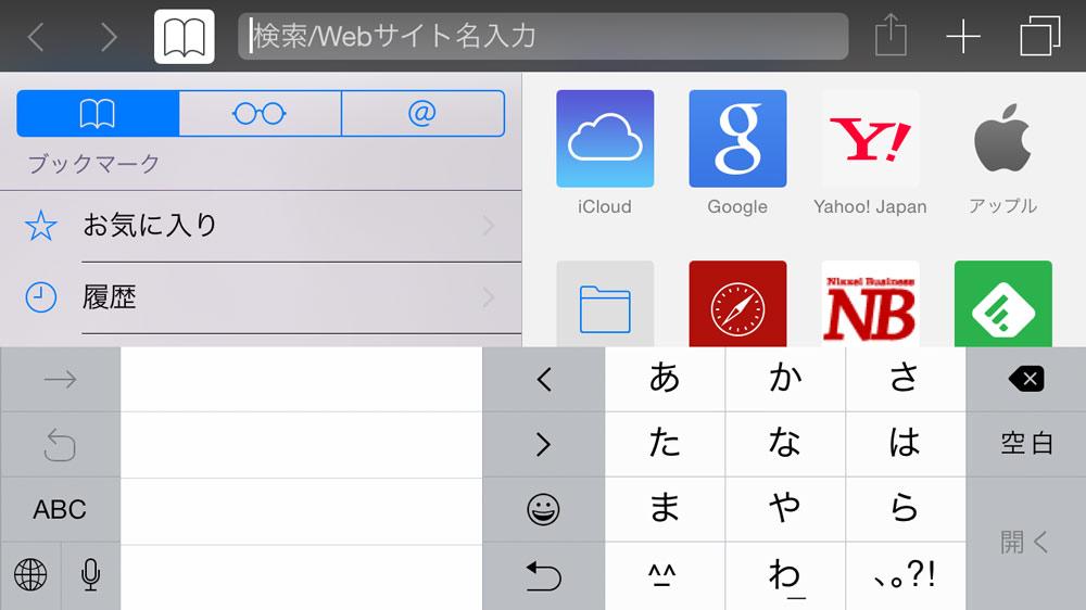 iPhone 6 日本語キーボード