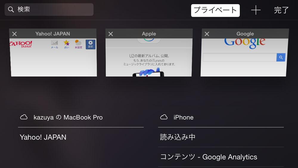 iPhone 6 safari タブ切り替え