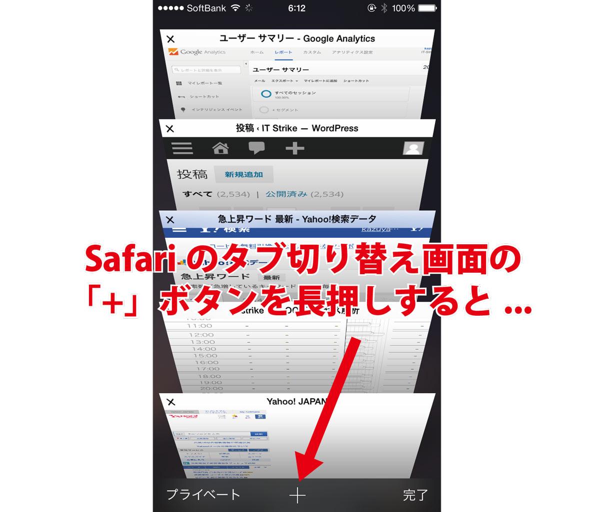 Safari +ボタン 長押し