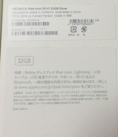 iPad mini Retina パッケージの違い