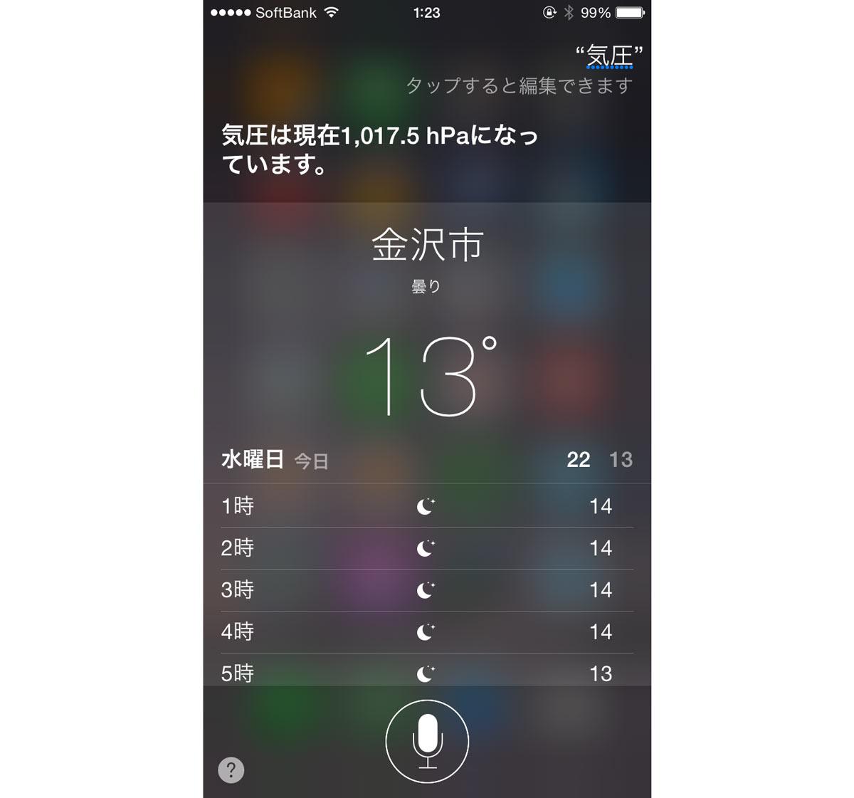 Siri 気圧  なんと、現在の気圧を答えてくれるのです。 だから、わざわざアプリをダウ...