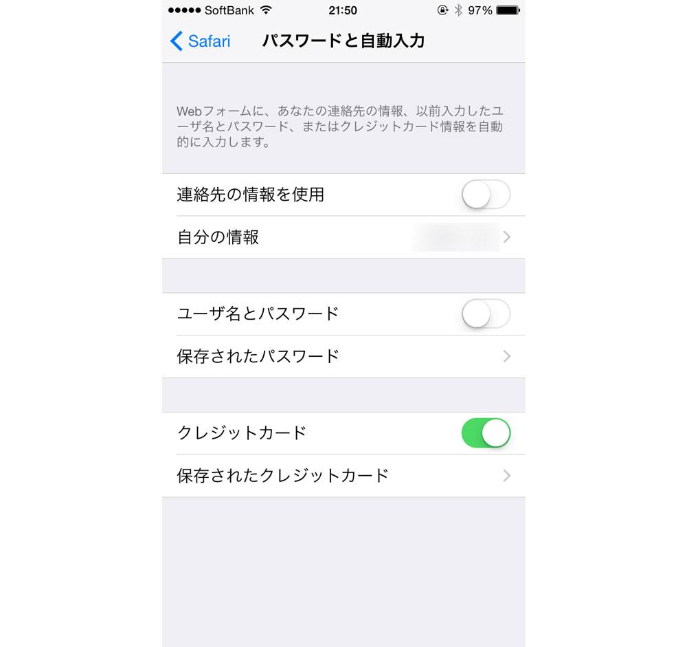 iOS 8 クレジットカード 登録