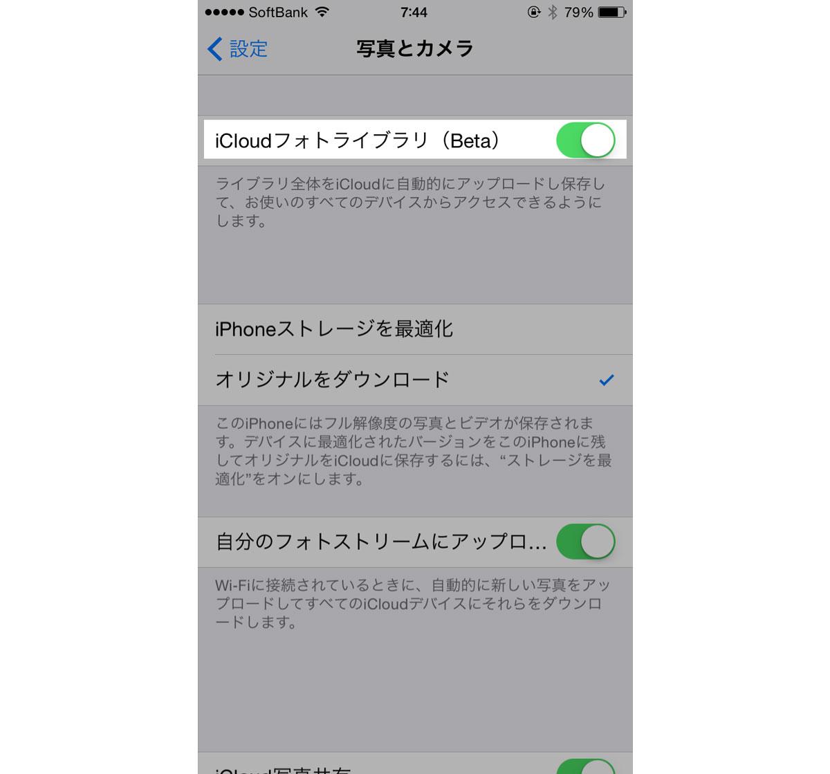 iCloudフォトライブラリ iOS