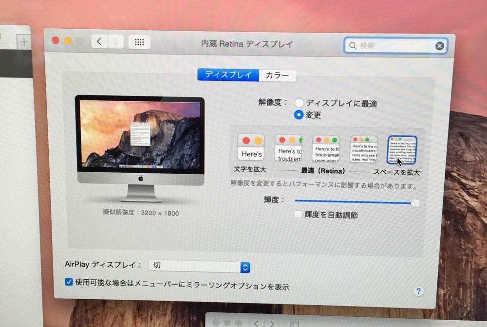 iMac Retina 5K Retinaディスプレイ スケーリング解像度