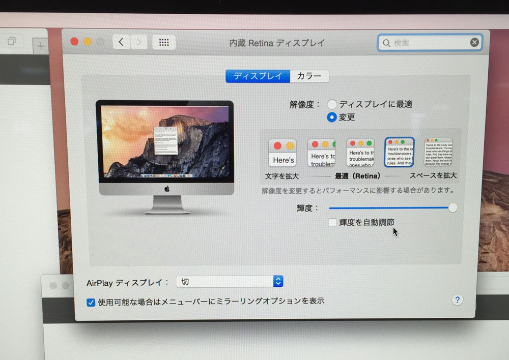 iMac Retina 5K Retinaディスプレイ 解像度変更
