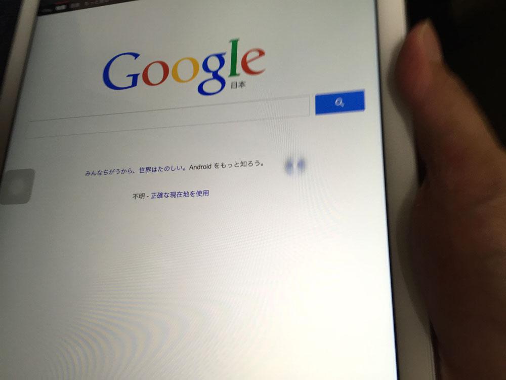 iPad Air 2 液晶不具合