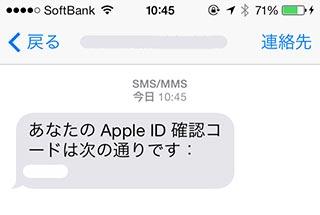2ステップ確認 SMS