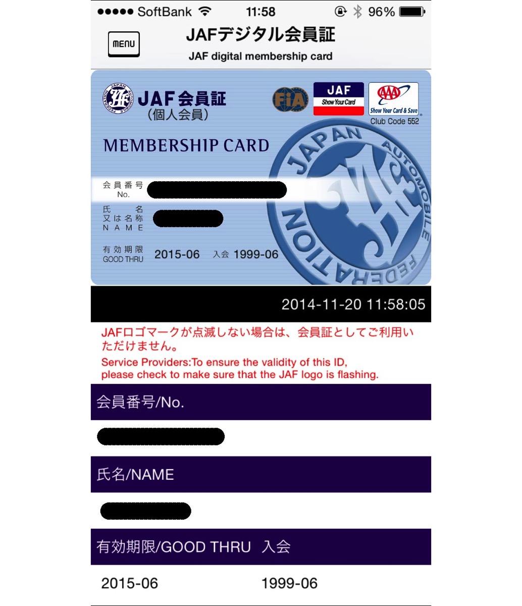 JAFデジタル会員証 iPhone