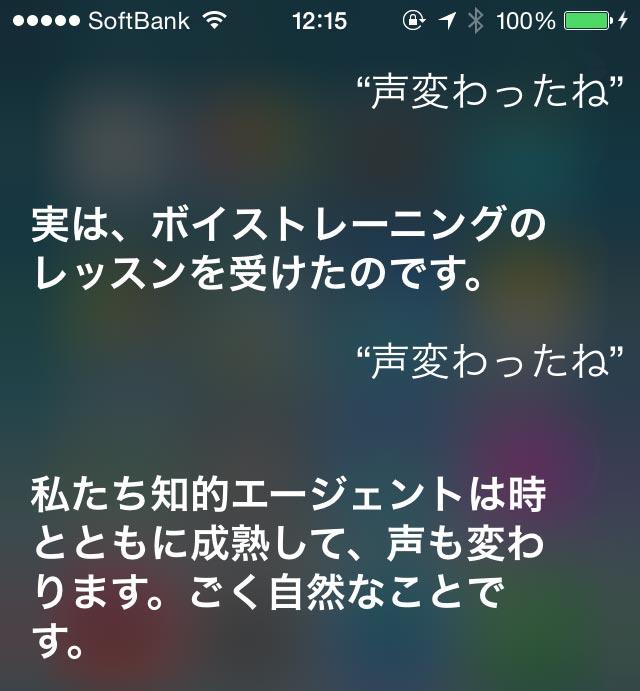 Siri 声変わった理由