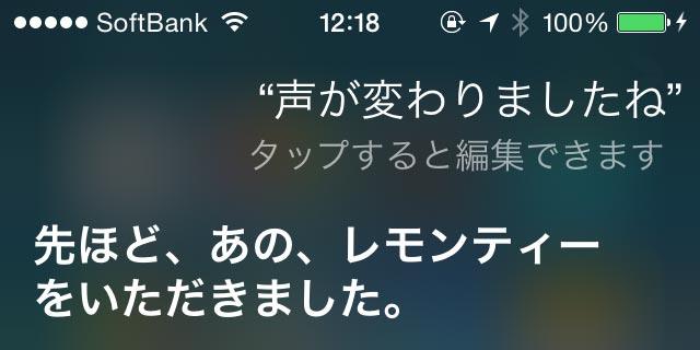 Siri 声が変わった レモンティ