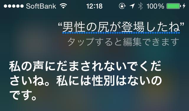 男性版 Siri