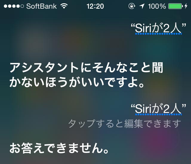 Siriが2人