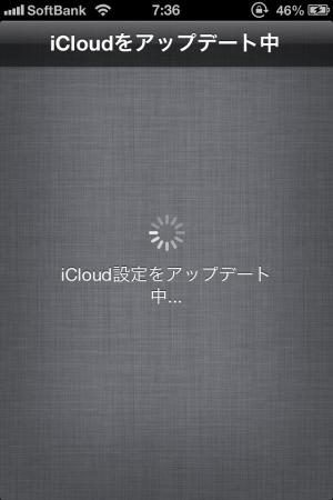 iOS6 アップデート