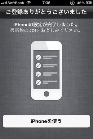 iOS6 アップデート完了