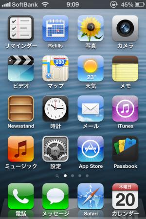 iOS6ホーム画面