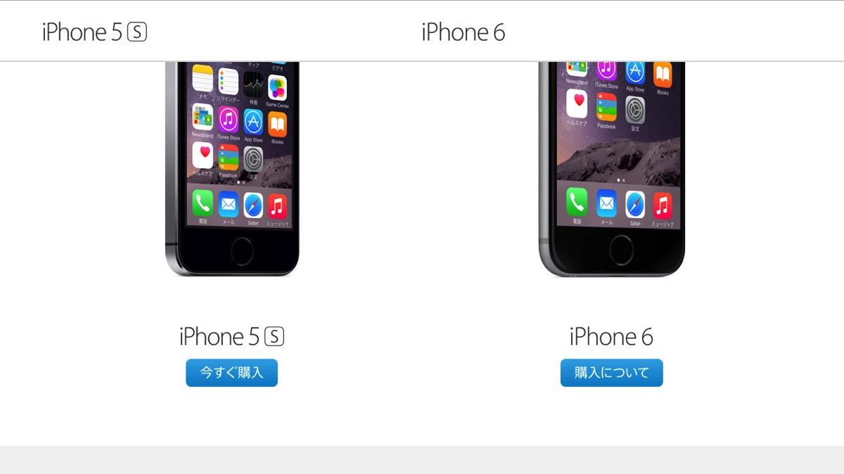 iPhone 6 SIMフリーモデル販売終了