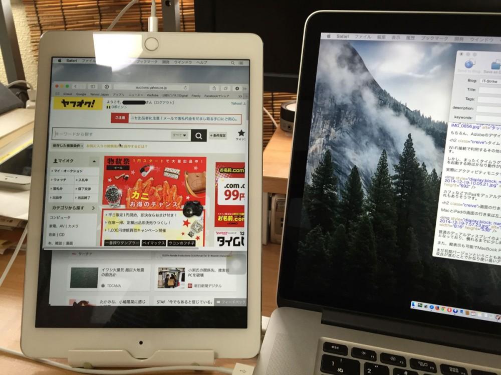 iPadとMacを並べて操作
