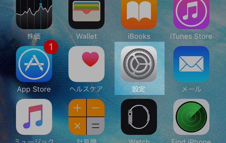 iPhone 設定アプリ