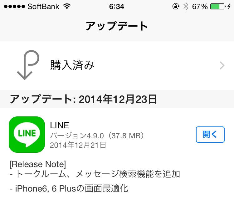 LINE 4.9.0