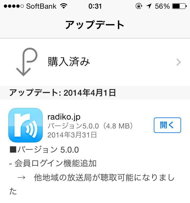 radiko.jp 5.0.0