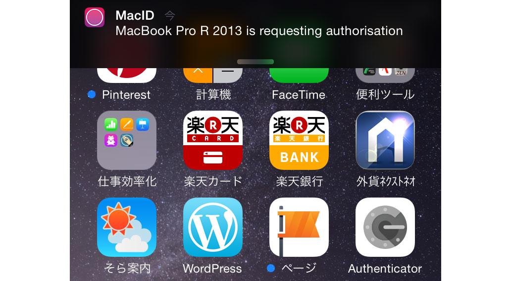 Mac ID iPhoneに通知