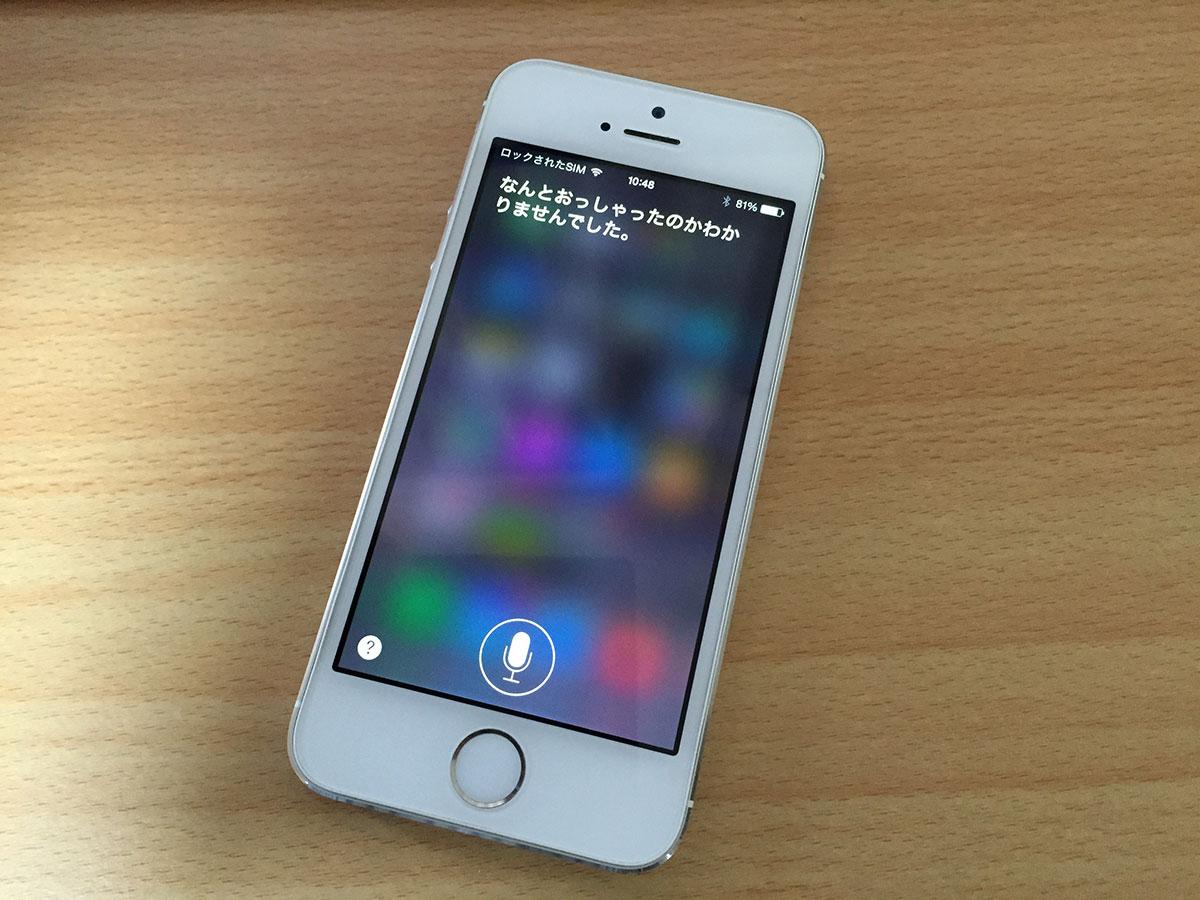 iPhone siri