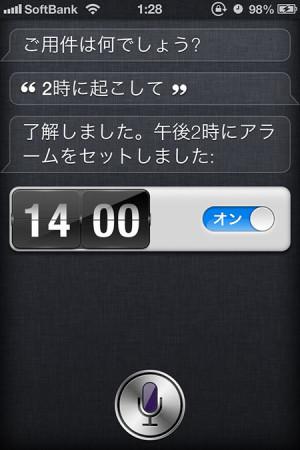 Siri アラーム設定