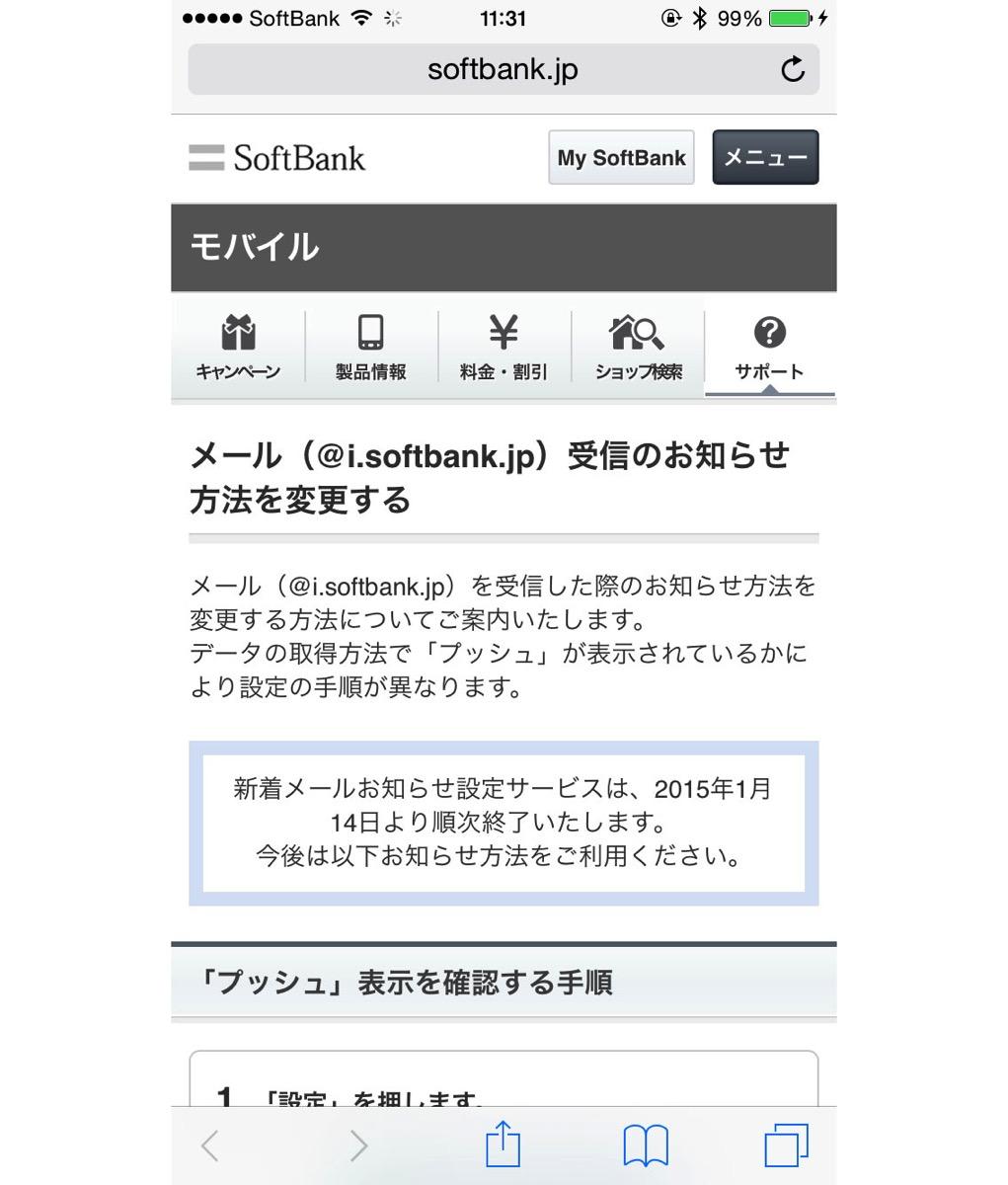 MySoftBank お知らせメール設定 終了