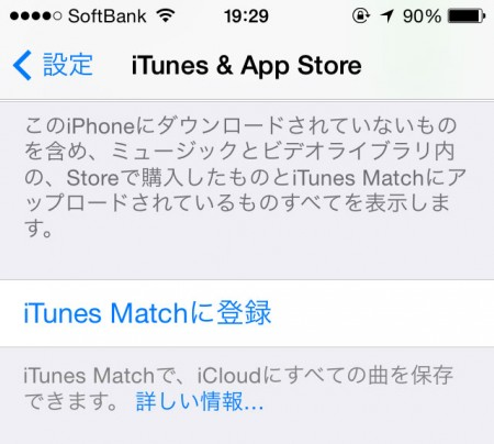 iTunes Match iPhone