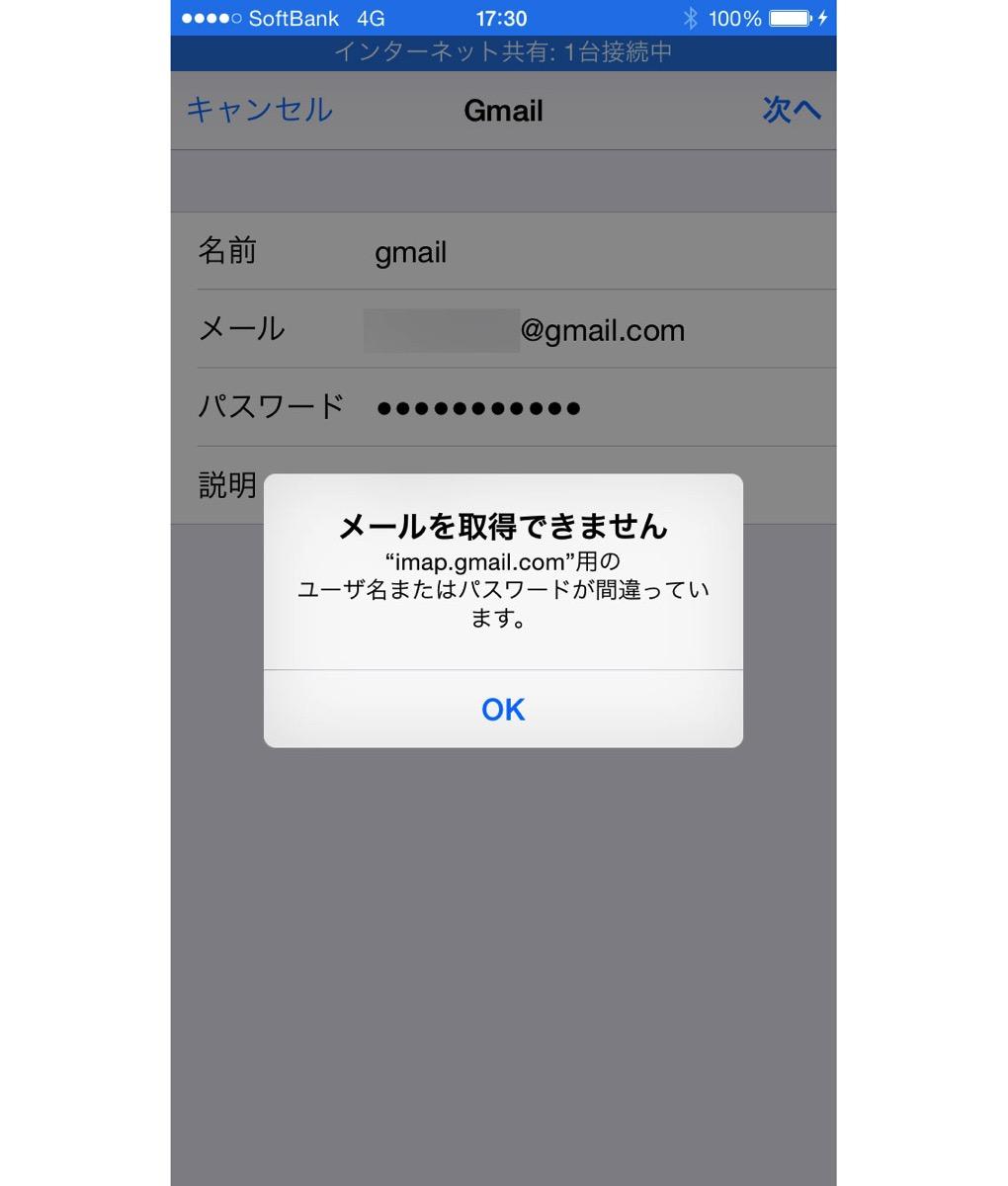 iPhoneメールアプリ gmail パスワードが違う
